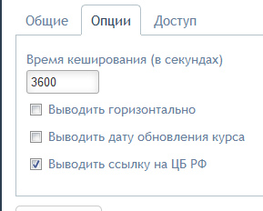 Скачать виджет курс валют для сайта